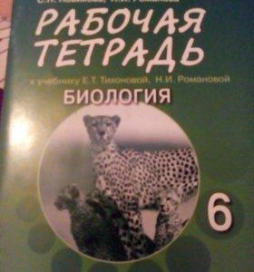 Тетради по биологии 6 класс ВЕКТОР