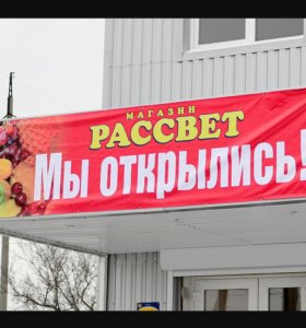 Баннер для открытия магазина