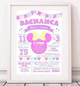 Постеры для малыша