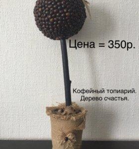 """Кофейный топиарий. """"Дерево счастья"""""""