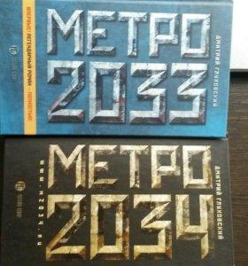 Метро 2033 и Метро 2034