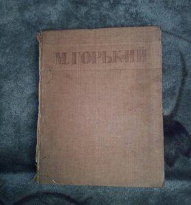 Горький М. Избранные сочинения 1946 г.