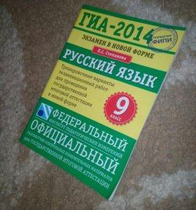 Русский,тетрадь
