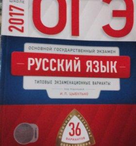 ОГЭ по русскому 2017года
