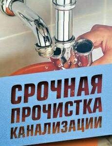 Устранение засоров- прочистка канализации
