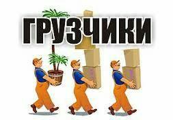 Грузчики с транспортом в Кузнецке