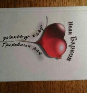 Книга Иван Барков
