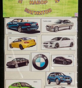 BMW магниты