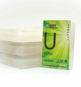 Мыло урановое