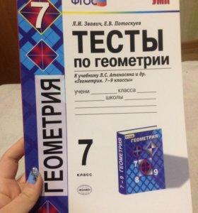 Геометрия 7класс,тесты. Л.И.Звавич, Е.В.Потоскуев.