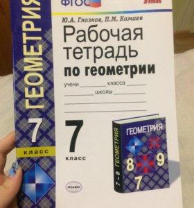 Геометрия 7класс,Ю.А.Глазков,П.М.Камаев.