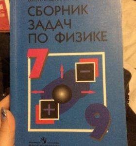 Сборник задач по физике, 7 класс.
