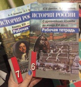6-7 класс, раб.тетр.по истории.
