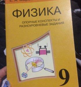 Физика 9 класс, конспекты и задания.