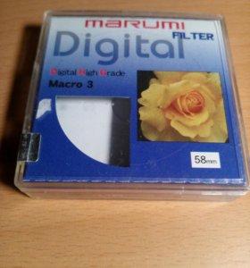 Продам фильтр 58 мм Marumi DHG Macro 3