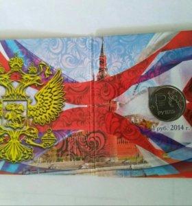 Графическое обозначение рубля в альбоме