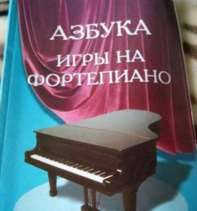 Книга по обучению игры на фортепьяно