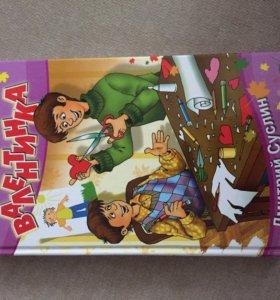 """Книга для детей """"Валентинка"""""""