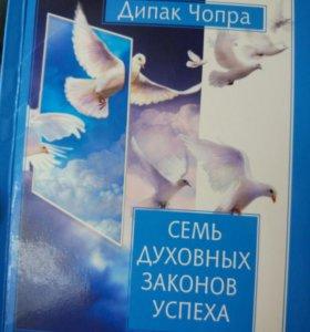 Книга Д. Чопра Семь духовных законов Успеха