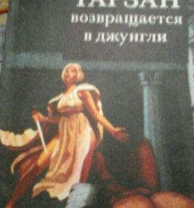 книги Э.Берроуз Тарзан