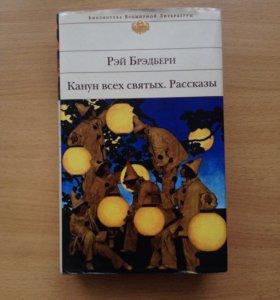 """Книга Рэй Брэдбери """"Канун всех святых. Рассказы"""""""