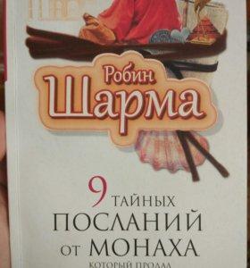 Р. Шарма 9 тайных посланий от монаха