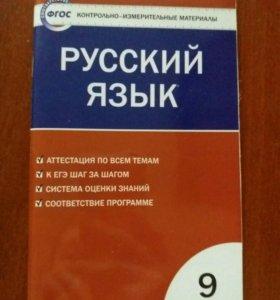 Русский язык 9 класс (КИМ) ФГОС