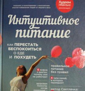 С. Бронникова Интуитивное питание