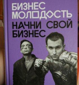 М. Дашкиев П. Осипов Бизнес Молодость Начни свой б