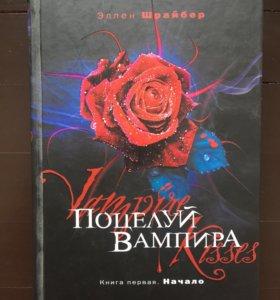 """Книга """"Поцелуй вампира"""""""