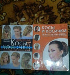 Инструктор по плетению кос