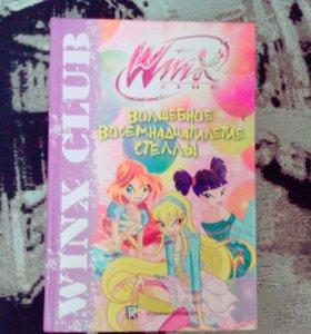 """Книга Winx """"Волшебное восемнадцатилетие Стеллы"""""""