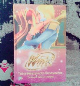 """Книга Winx""""тайна затерянного королевства"""""""