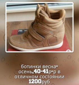 Ботинки весна-осень,замша 40-41р-р