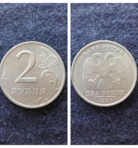 2 рубля 1999спмд (44)