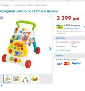 Ходунки-каталка Baby Go