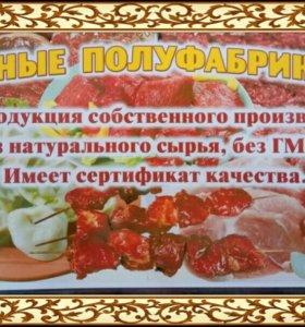 Мясные полуфабрикаты из с.Большое Сорокино