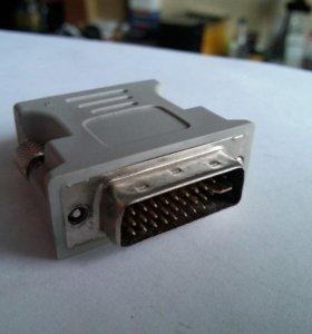 Переходник с DVI на VGA (Новые)