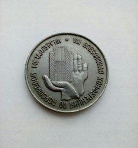 Настольная медаль (69)