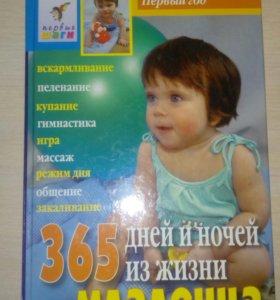 365 дней младенца
