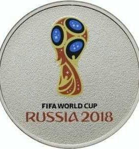 Монета 25 рублей Чемпионат мира по футболу 2018