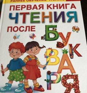 Книга , 2+ . Новая ! Чтение после букваря