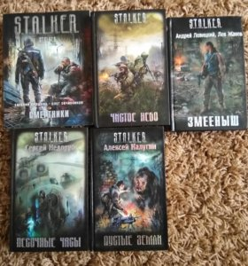 Коллекция книг серии Stalker
