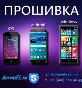Прошивка телефонов и планшетов