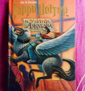 """Книга """"Гарри Поттер"""" и Узник Азкабана"""