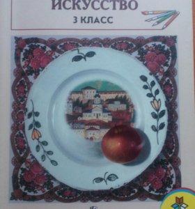 Учебник по изобразительному искусству 3 класс