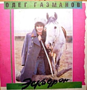 Пластинка Олег Газманов - Эскадрон