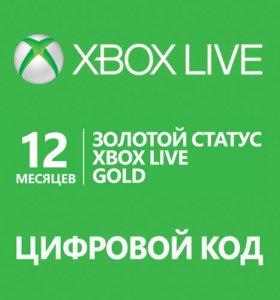 Золотой статус Xbox Live Gold 12 месяцев