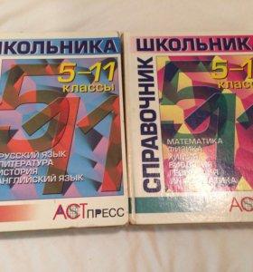 Справочник школьника 2 книги