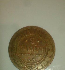 Продам 3 копейки 1873 года